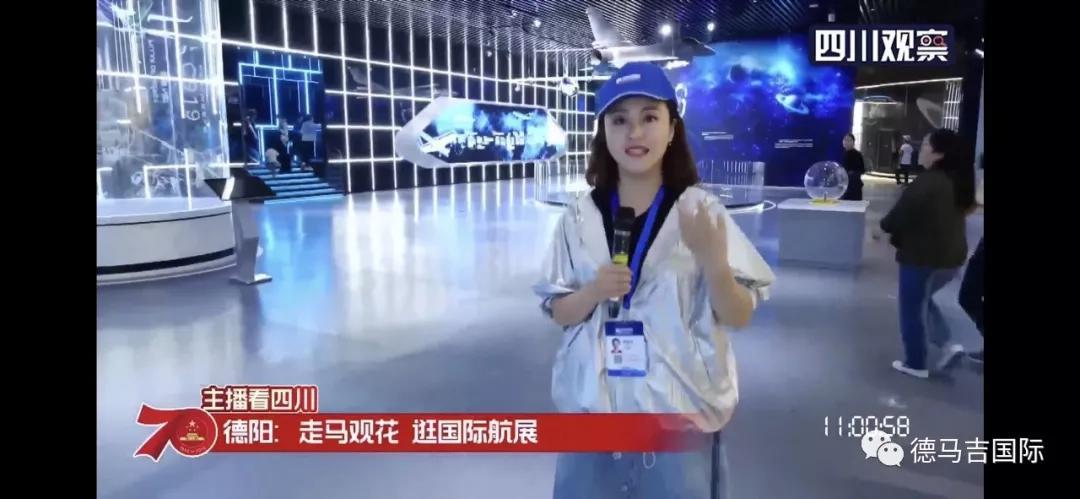 2019四川国际航空航天展览会