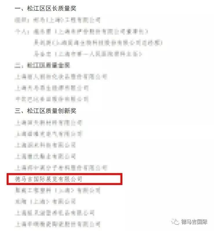 德马吉参加苏浙皖赣沪质量奖获奖企业质量经验分享会
