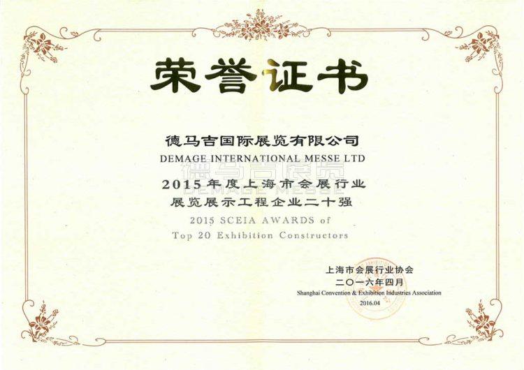 2015年度上海市会展行业展览展示工程企业二十强