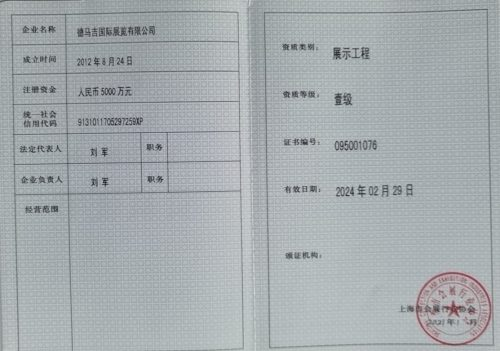 上海会展行业协会资质