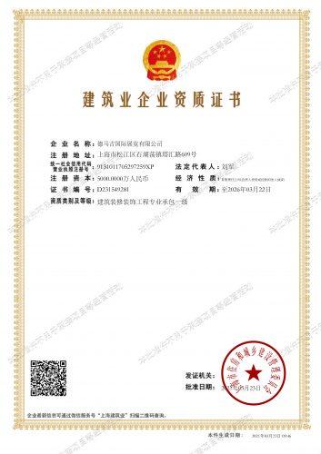 德马吉国际展览有限公司建筑业企业资质证书