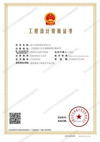 德马吉国际展览有限公司工程设计资质证书